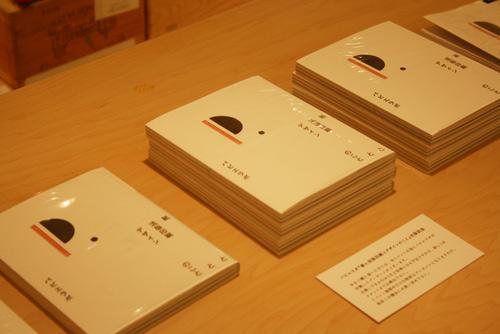 「紙と活版印刷とデザインのこと」展