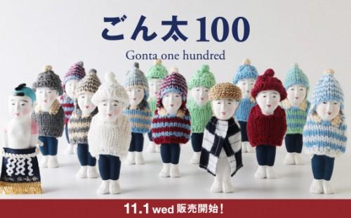 gonta100